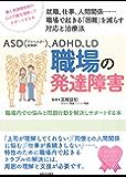ASD(アスペルガー症候群)、ADHD、LD 職場の発達障害 親子で理解する特性シリーズ
