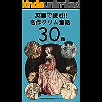 英語で読む!! 名作グリム童話30話 世界の名作洋書多読シリーズ