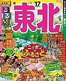 るるぶ東北'17 (国内シリーズ)