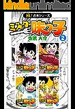 【極!合本シリーズ】 ミスター味っ子2巻