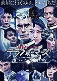 dTVオリジナル「テラフォーマーズ/新たなる希望」 [DVD]