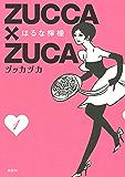 ZUCCA×ZUCA(1) (モーニングコミックス)