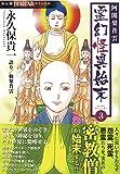 阿闍梨蒼雲 霊幻怪異始末 3 (HONKOWAコミックス)