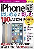 iPhone SE はじめる&楽しむ 100%入門ガイド