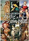 名画の謎を解き明かす アトリビュート・シンボル図鑑 (ビジュアル選書)