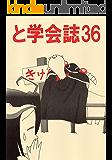 と学会誌36