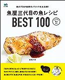 魚屋三代目の魚レシピBEST100[雑誌] ei cooking