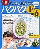 きほんの離乳食 完全版 パクパク期 1才~1才6カ月ごろ (主婦の友生活シリーズ)