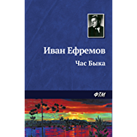 Час Быка (Russian Edition) book cover