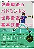 佐藤翔治のバドミントン 世界最高の基本技術 【DVDブック】 (DVD BOOK)