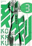 刻刻(3) (モーニングコミックス)