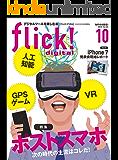 flick! digital(フリックデジタル) 2016年10月号 Vol.60[雑誌]