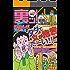 裏ッ!ベスト2015 三才ムック vol.768