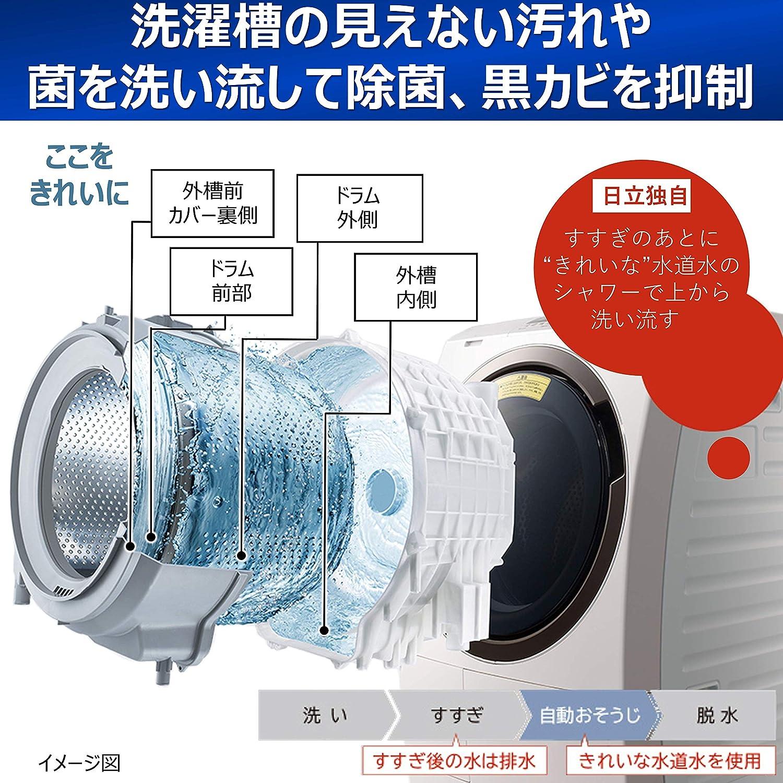 日立 ドラム式洗濯乾燥機 ビッグドラム 洗濯11kg ドラム式洗濯機 日本製 BD-SX110CR N