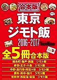 【合本版】東京ジモト飯セット2016-2017 (ウォーカームック)