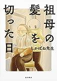 祖母の髪を切った日 (角川コミックス)