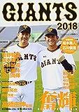 GIANTS 2018 奮輝 (YOMIURI SPECIAL 113)