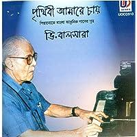 Prithibi Amare Chay