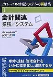 会計関連業務/システム (【グローバル情報システムの再構築】1)