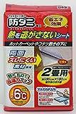 アルミホットンシート 防ダニ 2畳用 SX-032