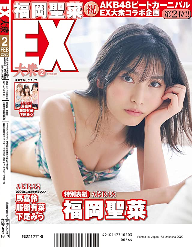 EX大衆 2020年2月号
