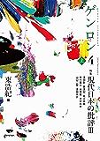 ゲンロン4 現代日本の批評Ⅲ 上