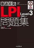 徹底攻略LPI問題集Level3[300]対応 徹底攻略シリーズ