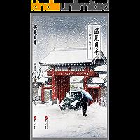 遇见日本 (日本文化系列 3)
