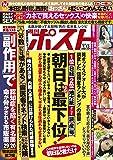 週刊ポスト 2018年 7/13 号 [雑誌]