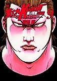 荒くれKNIGHT黒い残響完結編 9 (ヤングチャンピオンコミックス)