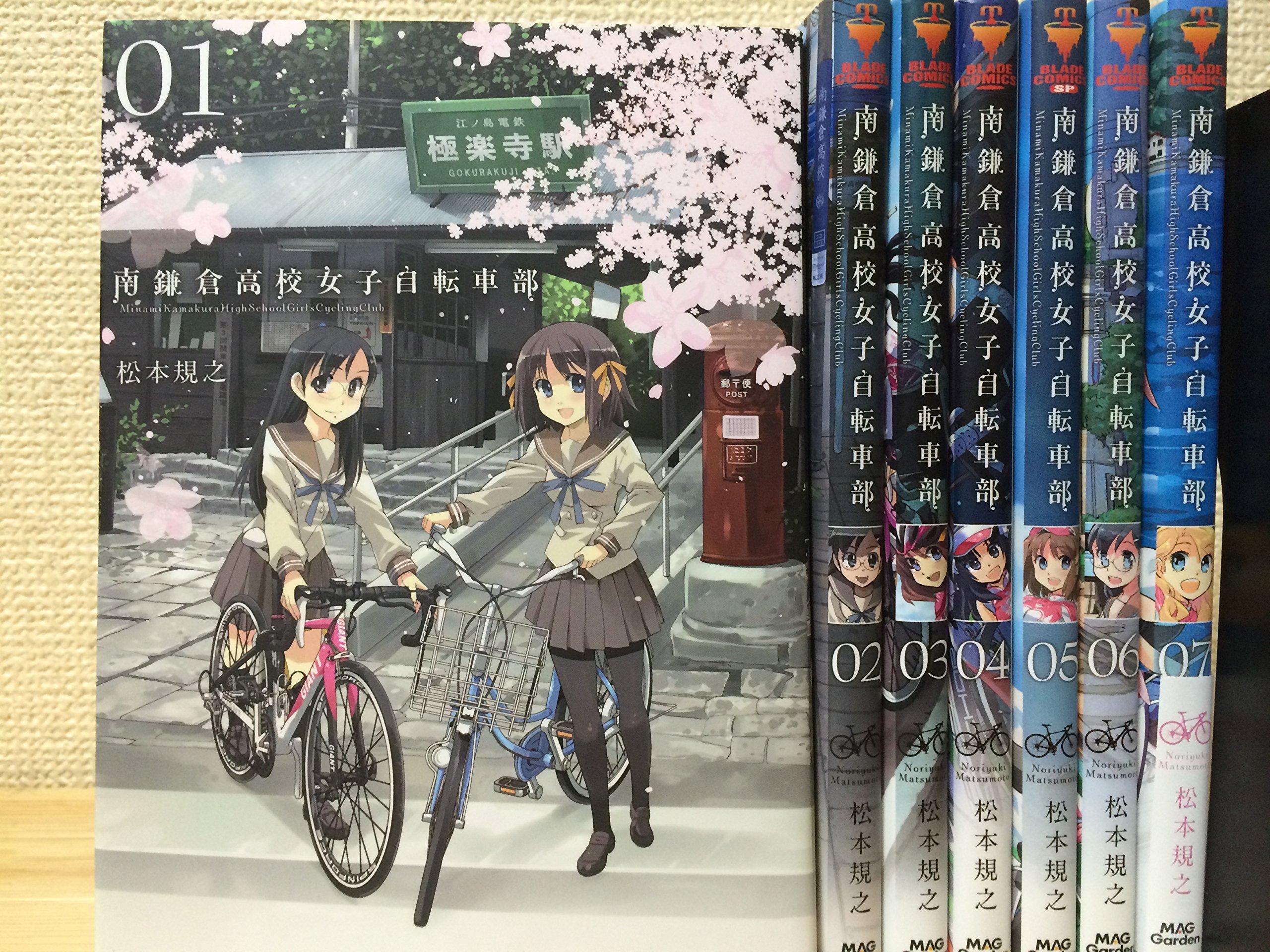 南鎌倉高校 女子自転車部 コミック 1-7巻セット 松本 規之 (著)