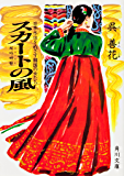 スカートの風 日本永住をめざす韓国の女たち (角川文庫)