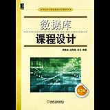 数据库课程设计(第2版) (高等院校计算机课程设计指导丛书)