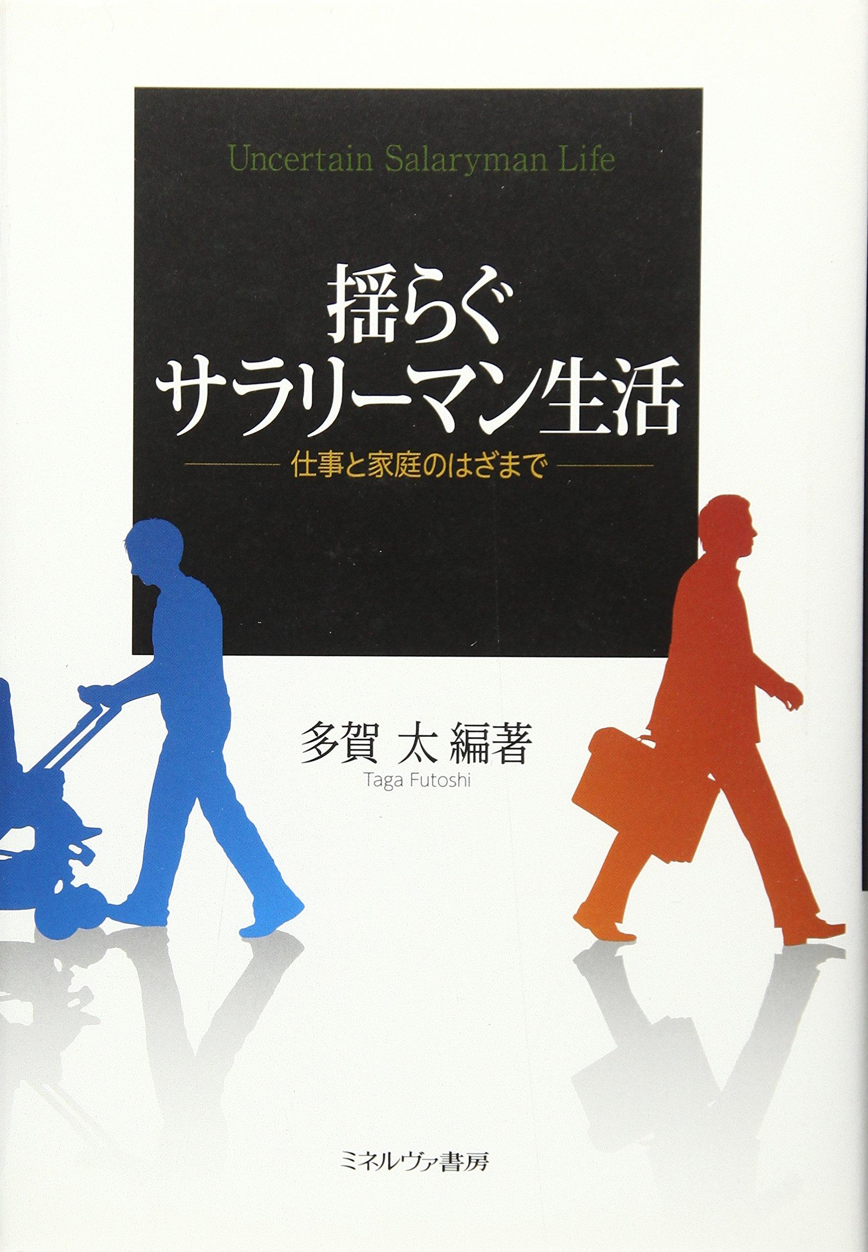Read Online Yuragu sararī man seikatsu : shigoto to katei no hazama de PDF