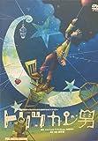 「トリツカレ男」演劇集団キャラメルボックス 2007 クリスマスツアー