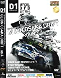 D1GP OFFICIAL DVD 2017 Rd.4 (<DVD>)