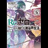 Re:ゼロから始める異世界生活 16 (MF文庫J)