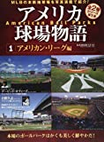 アメリカ球場物語 1(アメリカン・リーグ編) (B・B MOOK 1215)