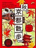 歩く地図 秋の京都散歩2019 (SEIBIDO MOOK)