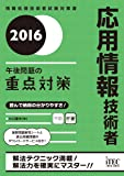 2016 応用情報技術者 午後問題の重点対策 (午後対策シリーズ)