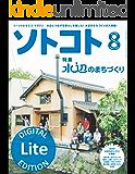 ソトコト 2016年 8月号 Lite版 [雑誌]