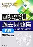 国連英検過去問題集[B級]〈2013・2014実施〉