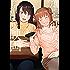 私と彼女のお泊まり映画 1巻 (バンチコミックス)