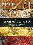 月刊専門料理 2018年 03 月号 [雑誌]