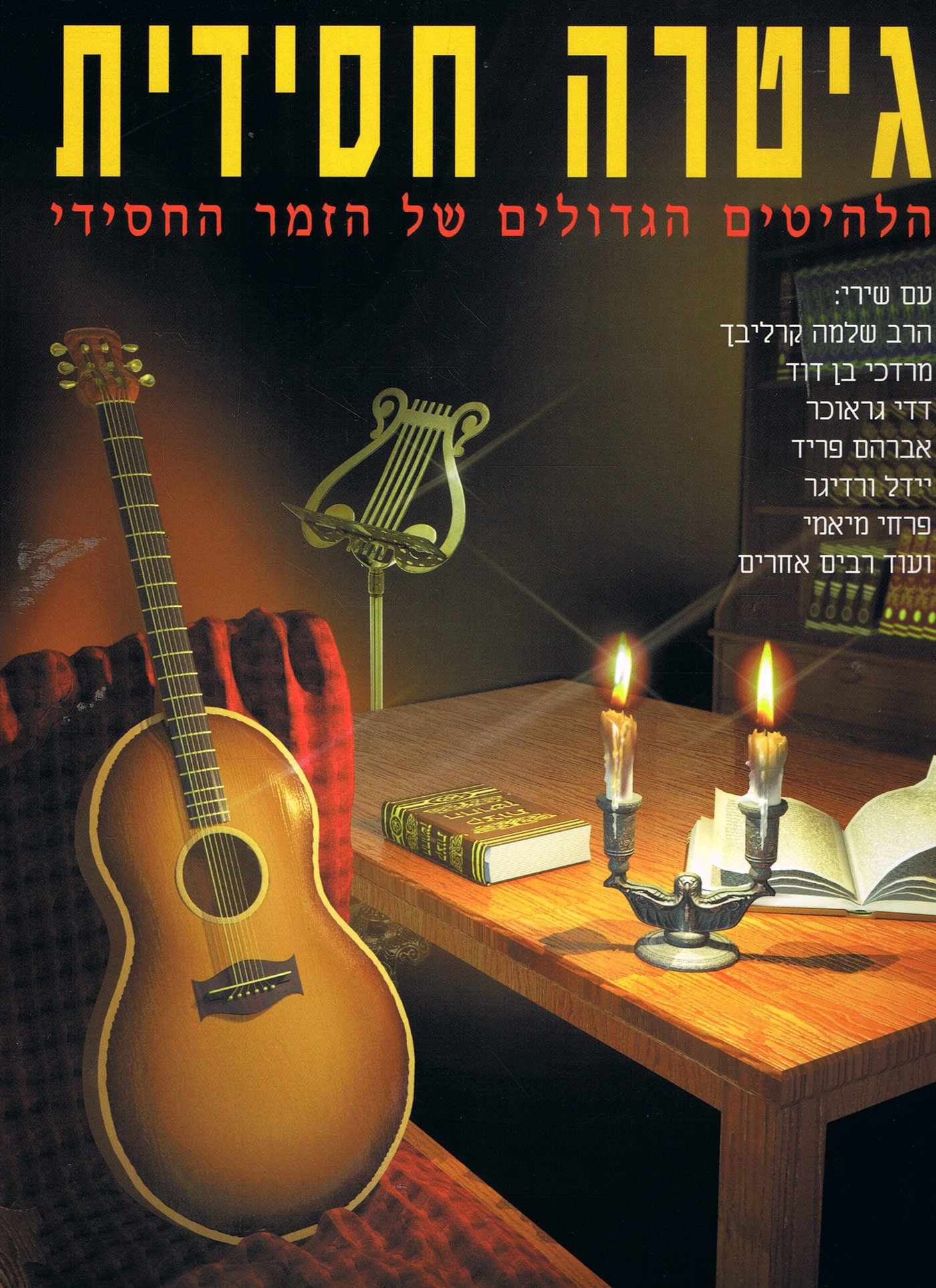 Amazon Chasidic Jewish Guitar Vol 1 The Greatest Chasidic