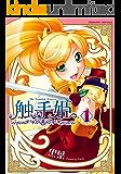 触手姫1 (ヴァルキリーコミックス)