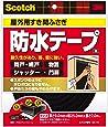 3M スコッチ すき間ふさぎ防水テープ 9mm厚 x 25mm幅 x 2m EN-79