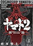 宇宙戦艦ヤマト2 《冒険王 オリジナル》 復刻決定版 上