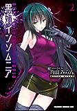 黒姉インソムニア 2 (ドラゴンコミックスエイジ)