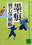 墨痕 奥右筆秘帳(十) (講談社文庫)